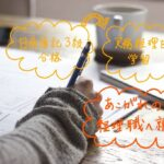 日商簿記3級や経理・財務のオンライン講座が月980円!初月は無料で見放題