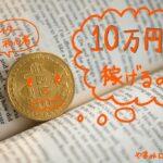 【クラウドワークス】初心者の主婦でも10万円稼げるの?安定的に稼ぐにはコツが必要!