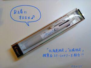 【北海道土産】プレゼントに喜ばれる雑貨や文房具のおすすめ5選