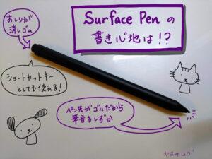【Surface Pro6】サーフェスペンの書き心地や設定方法をまとめみた