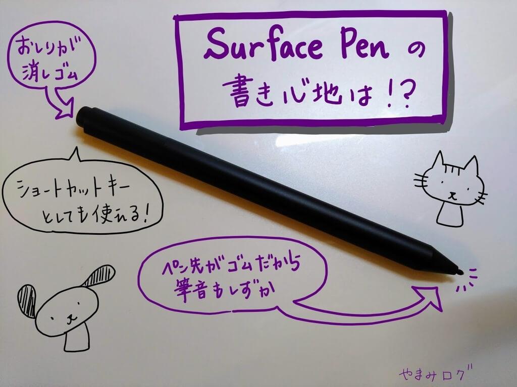 【Surface Pro6】サーフェスペンの書き心地や設定方法