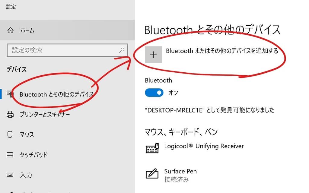 「Bluetoothとその他のデバイス」をクリック