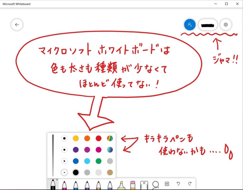 Microsoft Whiteboard 表示画面