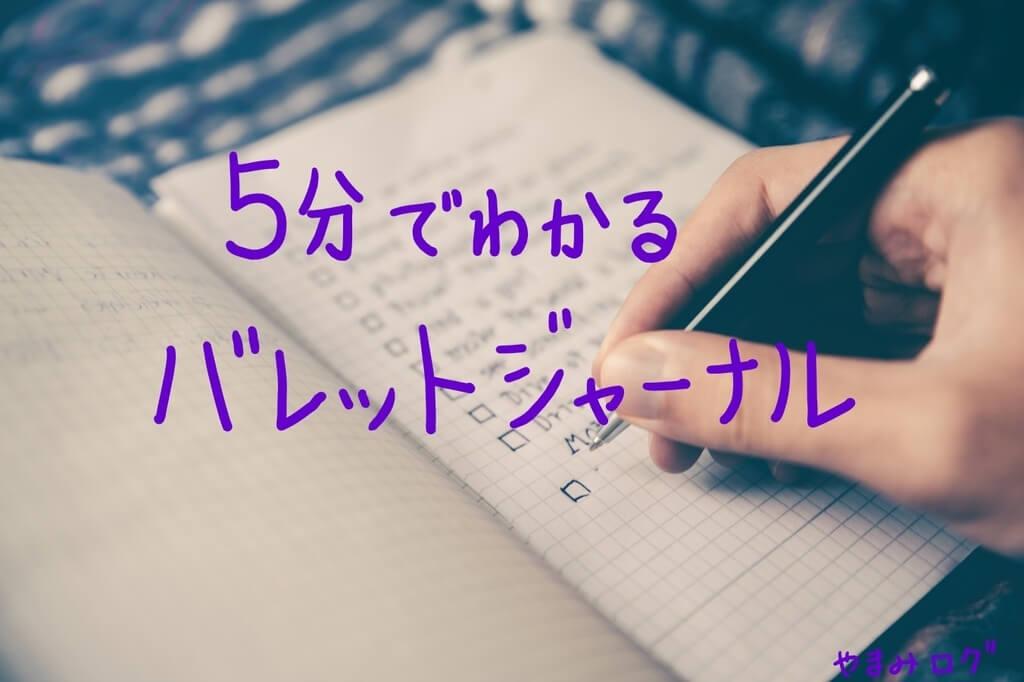 【ズボラOK】5分でわかるバレットジャーナル手帳術