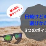 【焼けない日焼けどめの選びかた】3つのポイントをおさえて夏のシミ対策もバッチリ!