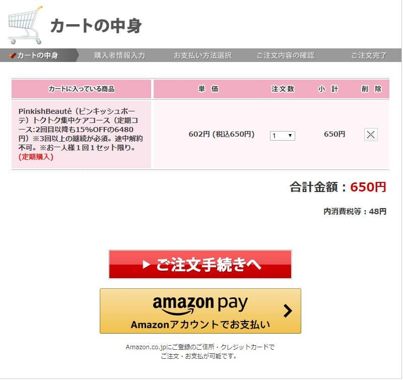注文手続きを入力するか、AmazonPayを選択する
