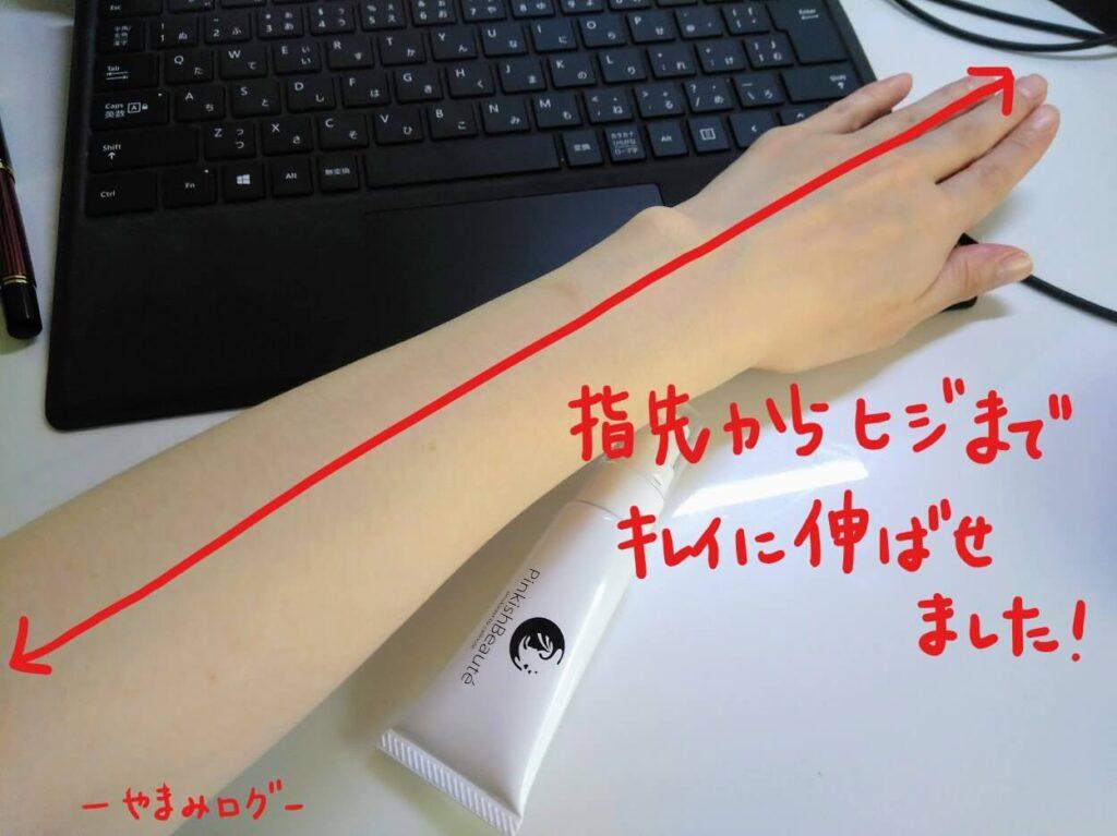 ピンキッシュボーテは1プッシュで肘下全部を塗れる