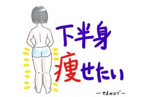 下半身 痩せたい 脚が太い女性 イラスト