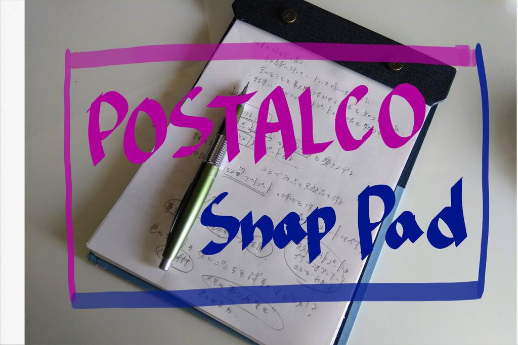 デスクワークが楽しくなる!POSTALCO Snap Padでメモを取ろう!