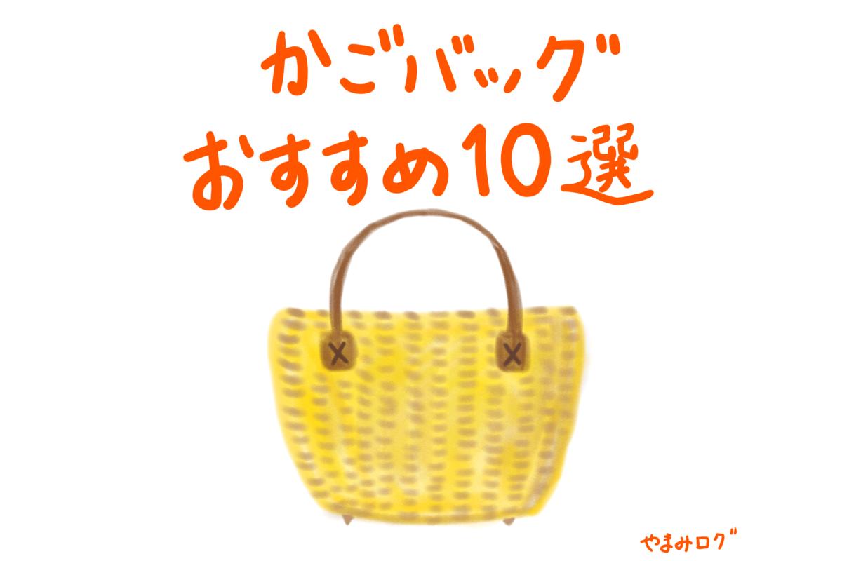 【2019】楽天で買えるオシャレなかごバッグおすすめ10選