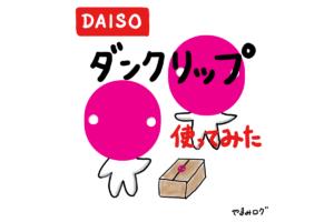 【ダイソー】ダンボールのフタ『ダンクリップ』が、なかなか便利!