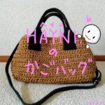【レビュー】楽天でHAYNIの大人可愛いかごバッグを買ってみた!使い勝手は?