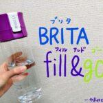 ブリタの水筒をレビュー!持ち歩ける浄水器で内側から綺麗になろう
