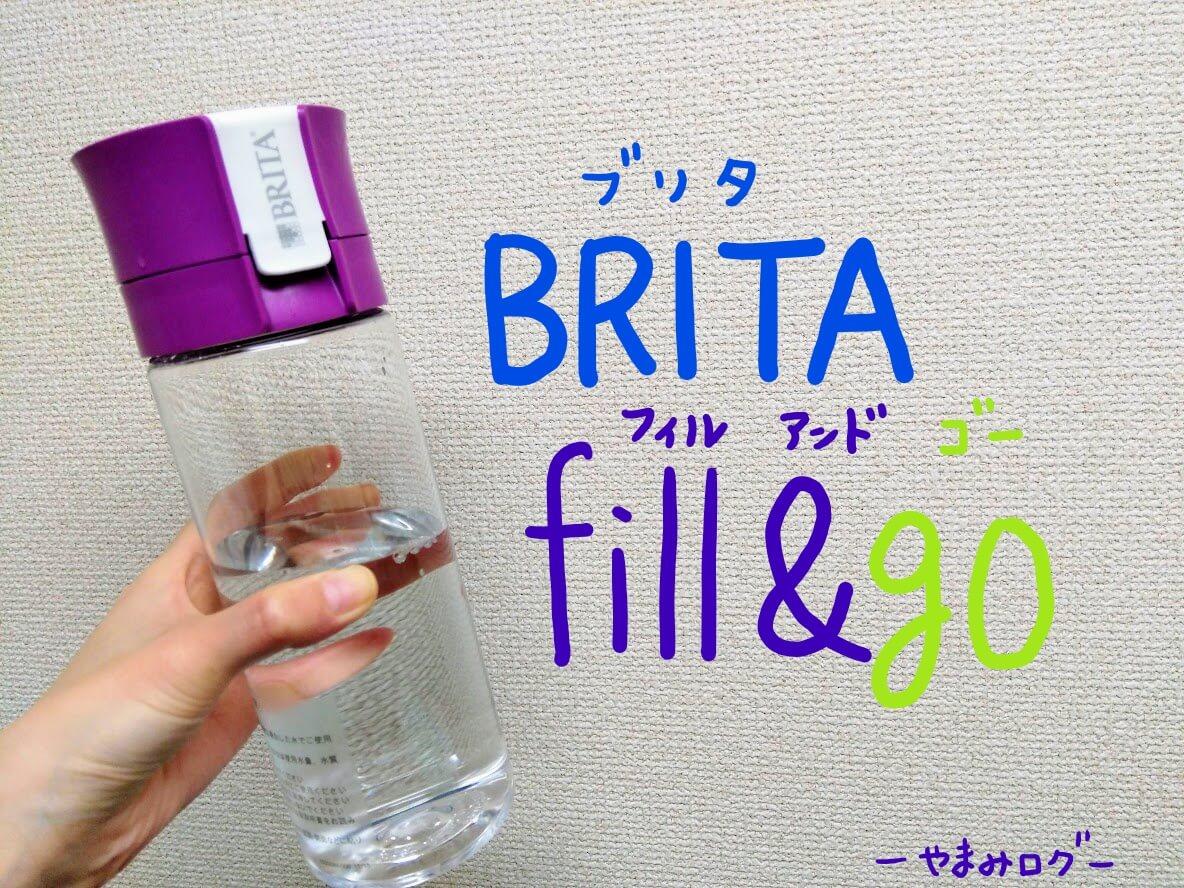 【持ち歩ける浄水器】ブリタの水筒フィルアンドゴーをレビュー