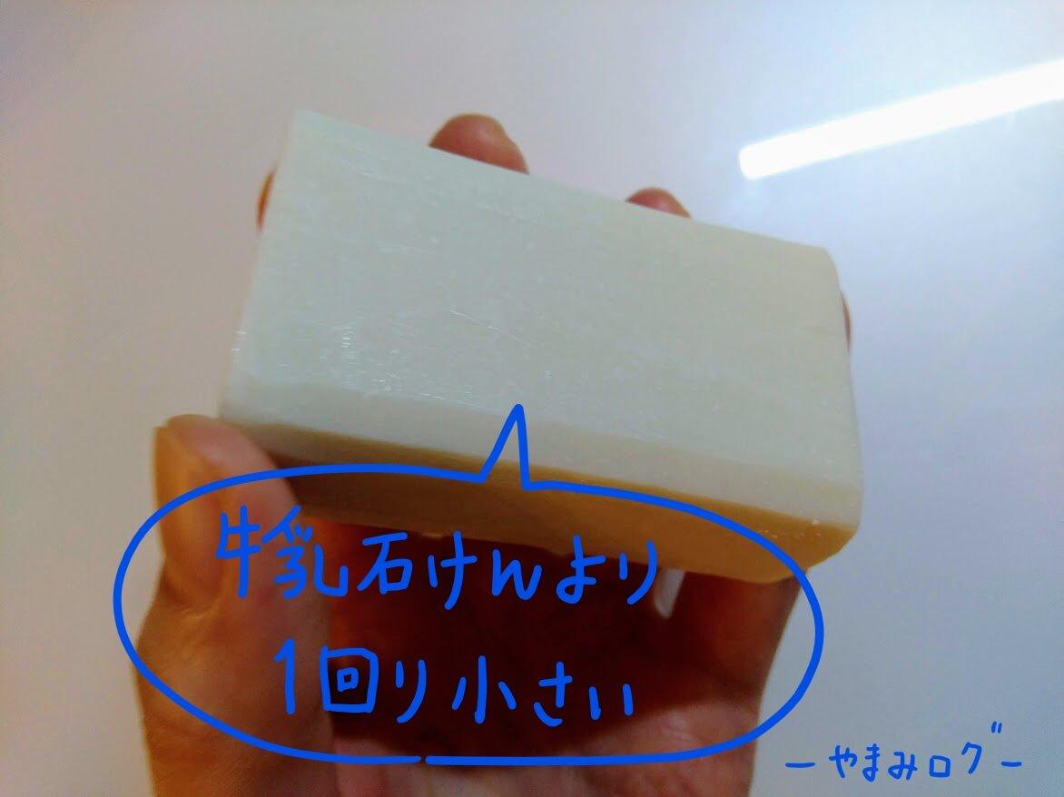 牛乳石鹸よりも一回り小さい