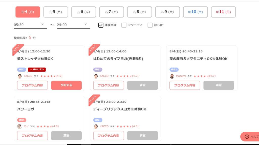 SOERLU レッスン予約画面