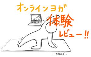 オンラインヨガスタジオ SOELU 体験レビュー