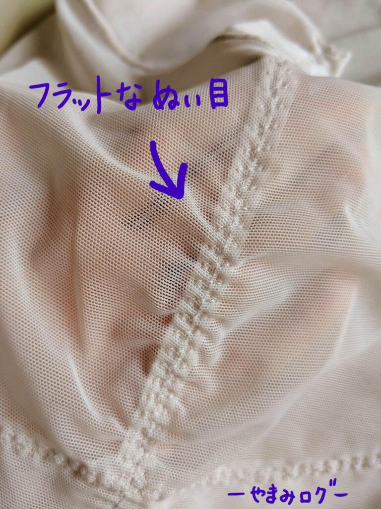 ゆきねえモアソフトお腹シェイプショーツは段差の少ない縫製