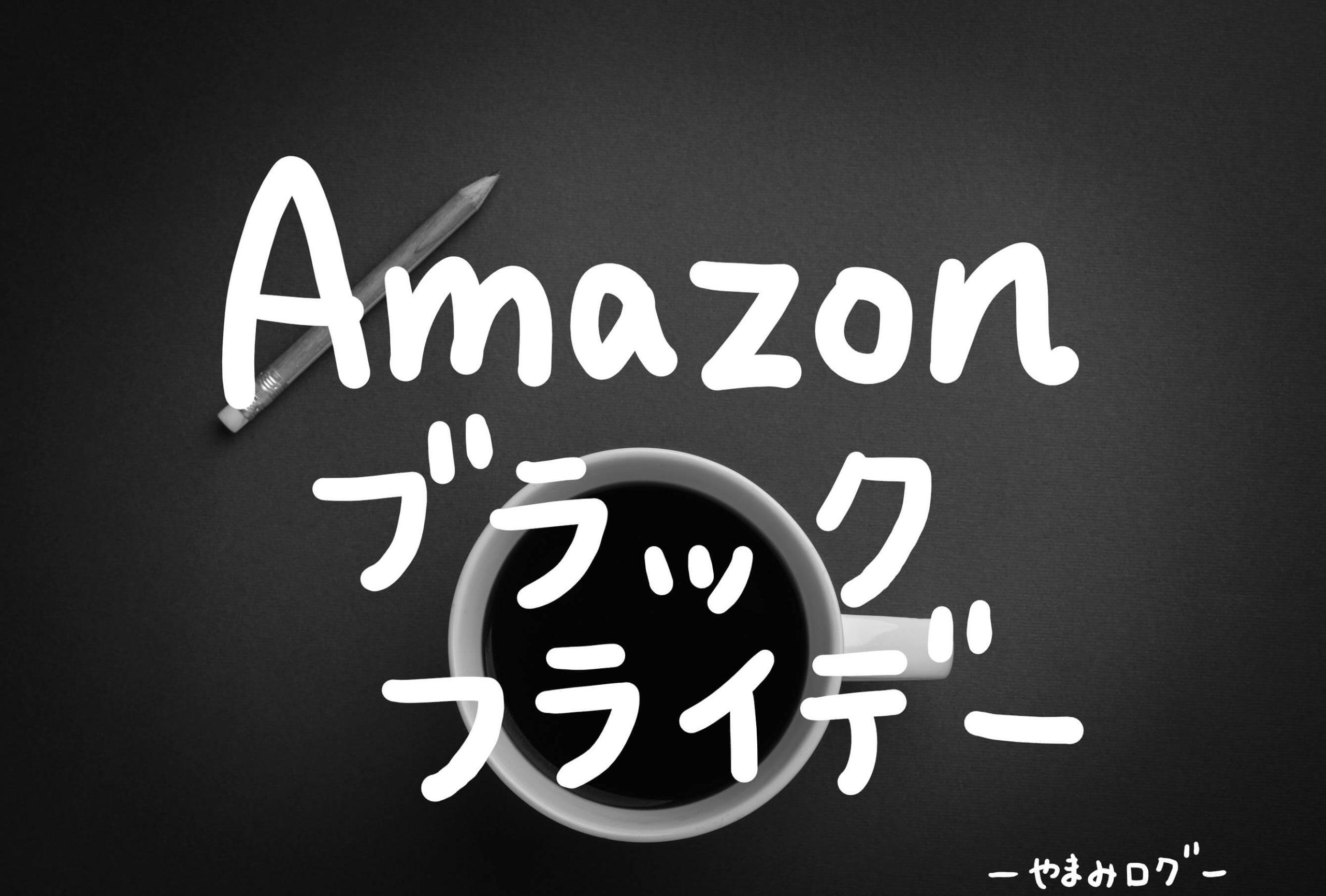 【駆け込め怒涛の3日間】Amazon Brack Friday(ブラックフライデー)で購入すべき美容アイテムはこれ!!