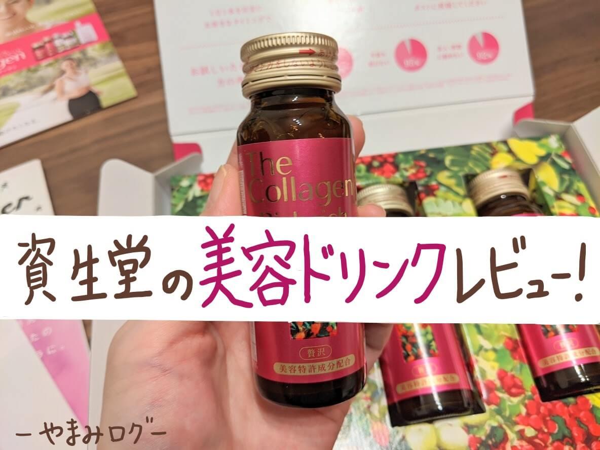 【即買い!】資生堂の美容ドリンクが3本500円!味や飲むタイミング、気になる効果は…?