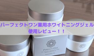 【オールインワンならコレ】パーフェクトワン薬用ホワイトニングジェルを使ったら肌に驚きの変化!