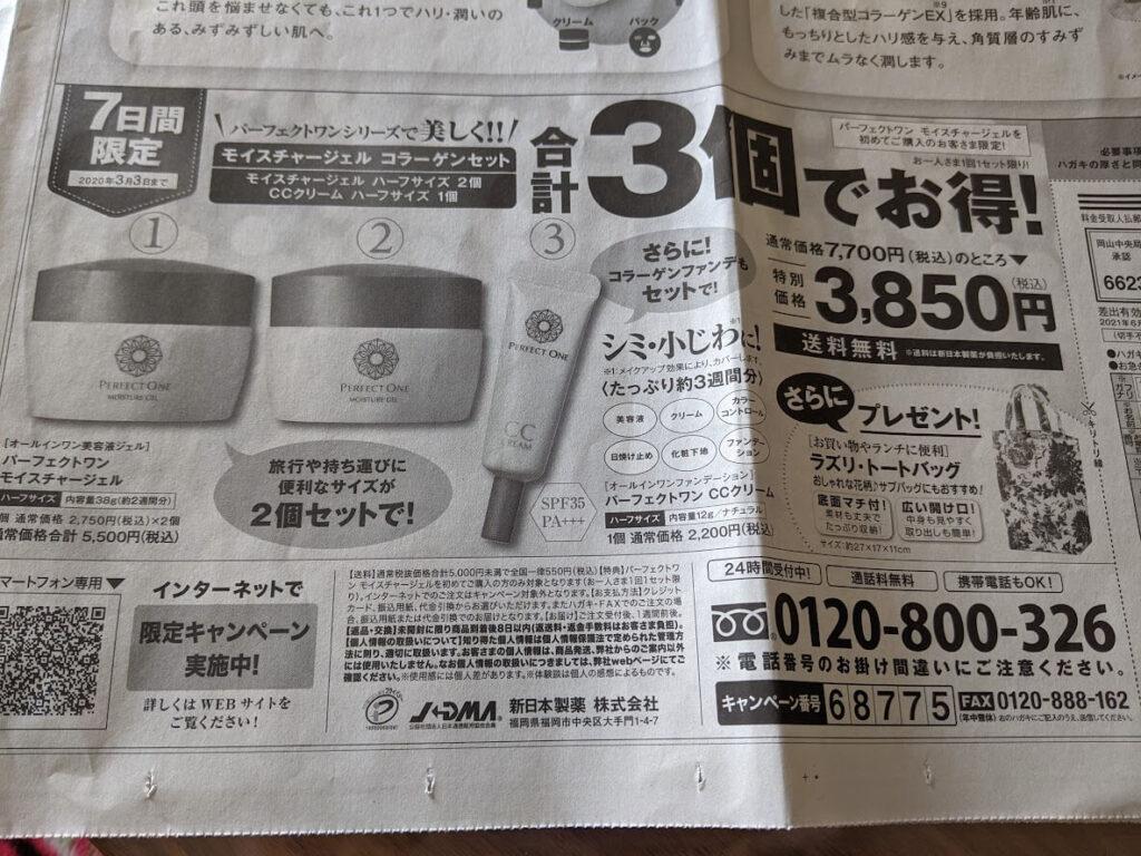 パーフェクトワン 新聞広告