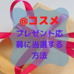 アットコスメのプレゼント応募に当選する方法