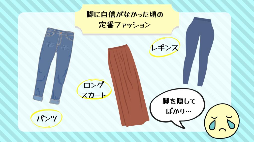 脚を隠すファッション